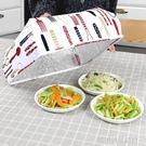 保溫菜罩家用飯菜保溫罩防塵保溫折疊菜罩食物餐桌罩鋁箔蓋菜罩子 【優樂美】