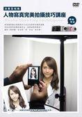 (特價) 消費型相機 人物寫真完美拍攝技巧講座 DVD (音樂影片購)