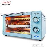 Loyola/忠臣 Lo-11L烤箱家用 迷你 多功能電烤箱 烘焙蛋糕小烤箱igo  莉卡嚴選