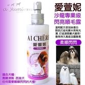 PetLand寵物樂園 《Aichere愛萱妮》沙龍級絲蛋白順毛露(200ml)-柔順閃亮