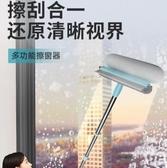 擦窗器 擦玻璃器雙面伸縮桿高樓擦窗神器刮搽噴水玻璃清潔刷清洗窗戶工具T