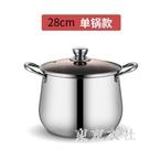 特厚加深304不銹鋼湯鍋蒸鍋特高大容量煮鍋煲粥燃氣電磁爐鍋通用 QQ28458『東京衣社』