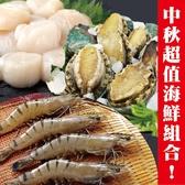 中秋無敵海鮮吃貨組1360免運大滿足 干貝吃到飽 鮑魚 干貝 野生草蝦 高品質 真材實料 數量有限
