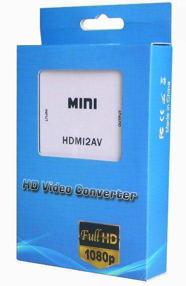 【世明國際】HDMI轉AV轉換器 HDMI to av HDMI轉RCA 蓮花頭 無源高清轉接器