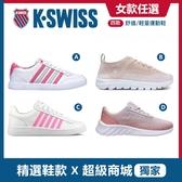 【結帳再折$200】K-SWISS 春夏粉嫩精選時尚/輕量運動鞋-女-四款任選