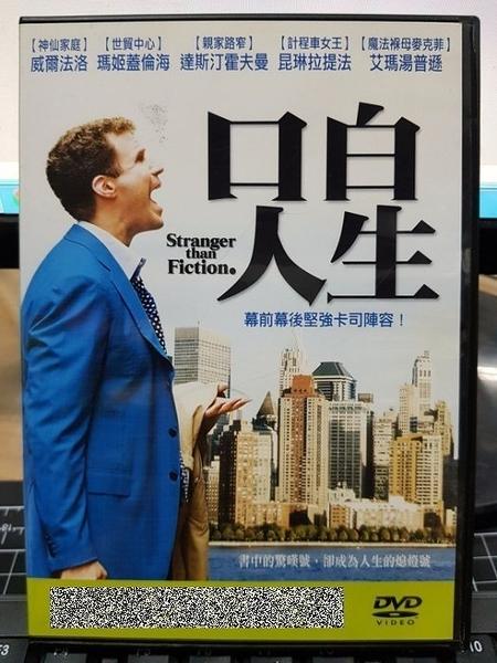 挖寶二手片-Z60-005-正版DVD-電影【口白人生】-威爾法洛 瑪姬葛倫霍 艾瑪湯普遜 海報是影印(直購