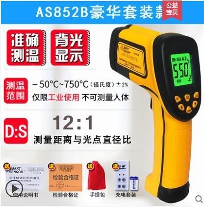 溫度測試儀紅外線測溫儀手持式希瑪工業數顯高精度激光測溫槍 8號店WJ
