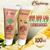 情趣用品 按摩油 潤滑液 Safeway舒位 淡香水系列 潤滑液 100ml-香草香潤滑液 蘆薈香潤滑液可挑選