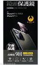 (現貨免運)iPhone11Pro金屬框鏡頭保護鏡