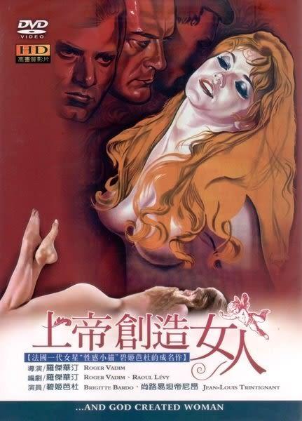 上帝創造女人 DVD (購潮8)