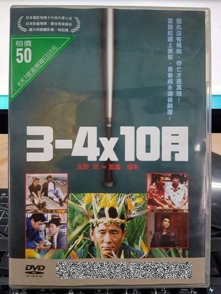 挖寶二手片-Z46-024-正版DVD-日片【3-4x10月】-北野武(直購價)