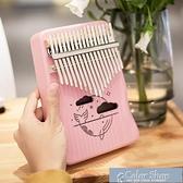 【仙女必備】卡西達拇指琴初學者卡林巴琴手指琴17音粉色可愛單板 快速出貨