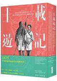 十載遊記:現代西方對古東亞的第一眼——麻六甲海峽、中南半島、臺灣與中國