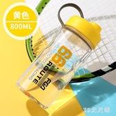 大容量塑料水杯便攜隨手杯子男女健身水壺運動夏天大容量茶杯 qf28831【MG大尺碼】