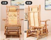 竹搖椅躺椅搖搖椅陽台躺椅逍遙椅成人折疊午休椅休閒實木老人椅子QM 依凡卡時尚