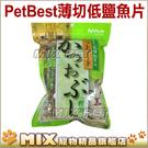 ◆MIX米克斯◆PetBest正台灣製造...