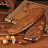 金絲楠木綠檀木梳子防靜電脫發木頭梳家用長發禮物女 伊人閣