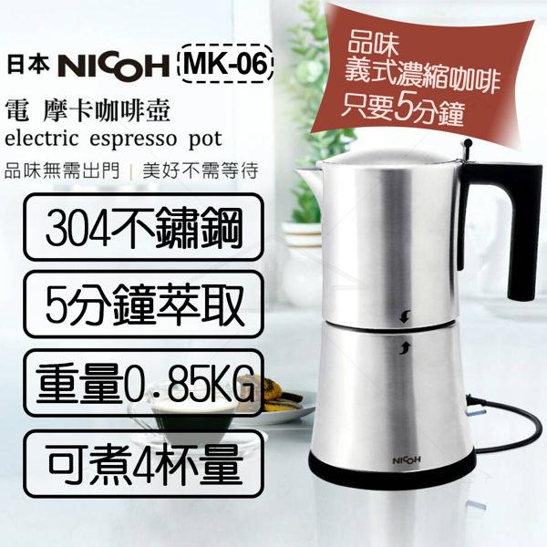 日本NICOH 電摩卡咖啡壺 MK-06 304不鏽鋼 送 不鏽鋼奶泡杯