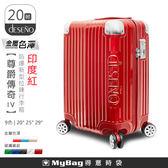 Deseno 行李箱 尊爵傳奇4代 20吋 印度紅 金屬色澤 防爆新型拉鍊行李箱 C2450-0R MyBag得意時袋
