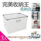 【居家cheaper】完美收納王 收納盒 28X37X26CM (透明白) (3入組)