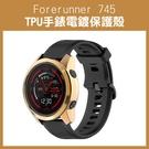 【妃凡】《TPU手錶 電鍍保護殼 Garmin Forerunner 745》手錶殼 透明殼 軟殼 防摔軟殼 030