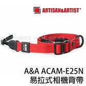 ARTISAN & ARTIST ACAM-E25N 紅 紅色 易拉式相機背帶 (0利率 免運 正成公司貨) 快槍俠 快槍手 快速肩帶 A&A