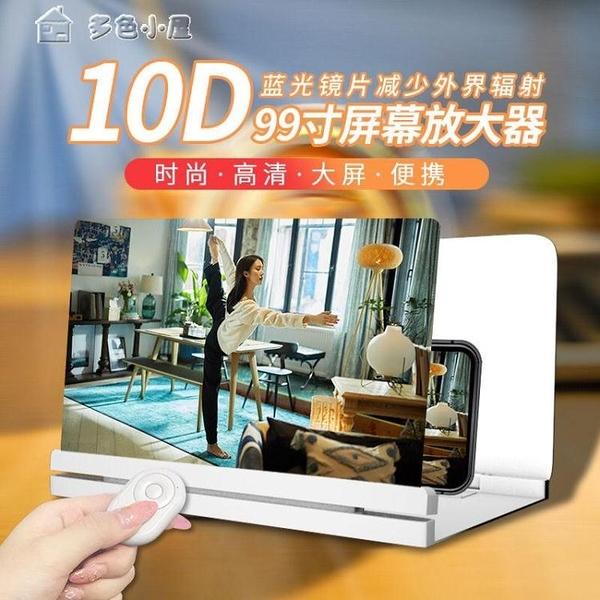 屏幕放大手機屏幕放大器鏡超高清大屏9D追劇懶人支架華為蘋果安卓手機通用 快速出貨