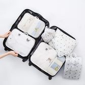 旅行收納袋行李內衣鞋子收納袋防水旅游整理袋衣物衣服收納包套裝   mandyc衣間