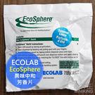 【配件王】現貨 買3送1 美國製 公司貨 ECOLAB EcoSphere 異味中和芳香片 長效型 消臭 去味