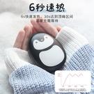 暖手寶充電寶兩用小迷你隨身二合一手握usb便攜式學生暖寶寶神器 快速出貨