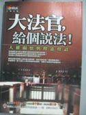 【書寶二手書T1/法律_IPN】大法官,給個說法_民間司法改革基金會