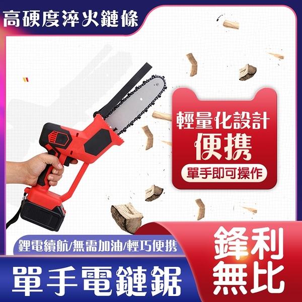 電錬鋸電鋸伐木家用小型多功能手持切割錬條配件電動
