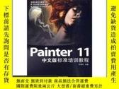 二手書博民逛書店Corel公司指定標準培訓教材:Painter罕見11中文版標準