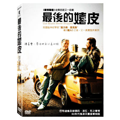 最後的嬉皮DVD