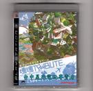 【PS3原版片 可刷卡】☆ 塊魂禮讚 塊魂 Tribute ☆日文亞版全新品【特價優惠】台中星光電玩