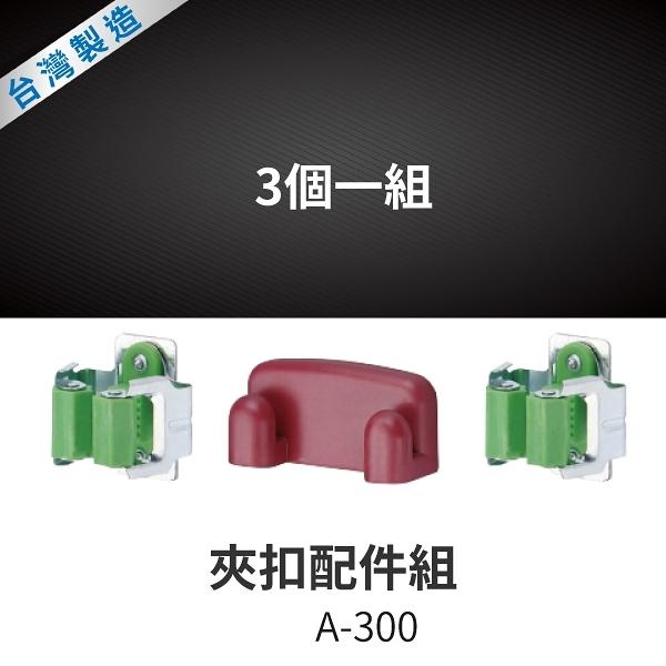夾扣配件組 A-300 手推車配件 清潔車掛桶零件 廚餘桶 收納整理零件 清潔收納零件 推車零件