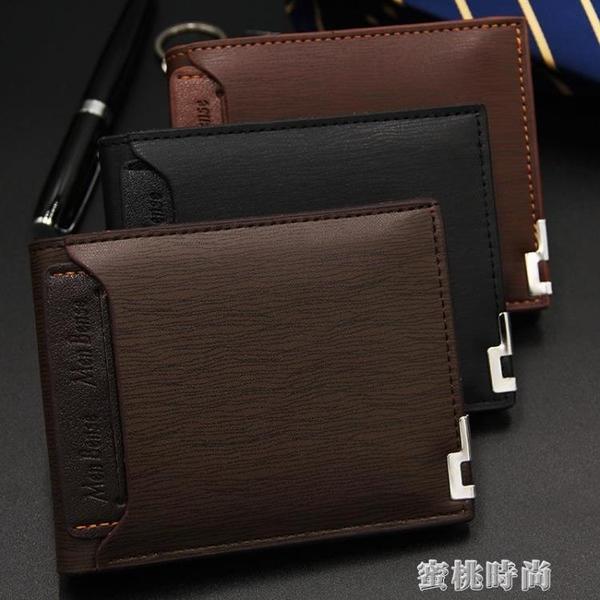 皮夾2020新款歐美男士錢包短款多功能時尚休閒鐵邊抽卡大容量敞口皮夾『蜜桃時尚』