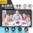 觸摸壹體機 55寸多媒體電子白板教學一體機觸屏電腦電視家用會議幼兒園觸摸屏JD 雲雨尚品