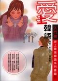 (二手書)愛上韓語-入門篇