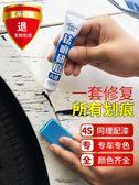汽車漆面補漆筆去刮痕劃痕修復神器車輛剮蹭去痕膏通用黑科技用品