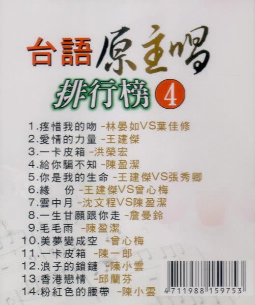 台語原主唱排行榜 第4輯 CD  (購潮8)