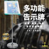 【台灣原廠】TA-200S 多功能告示牌/標示架/菜單架/告示架/招牌/餐廳/銀行/飯店/公共場所/現貨供應