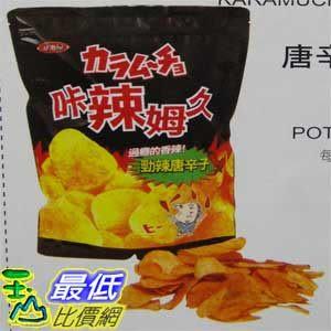 [COSCO代購]  KARAMUCHO 卡辣姆久 勁辣 唐辛子口味 洋芋片500公克(G) _C97178