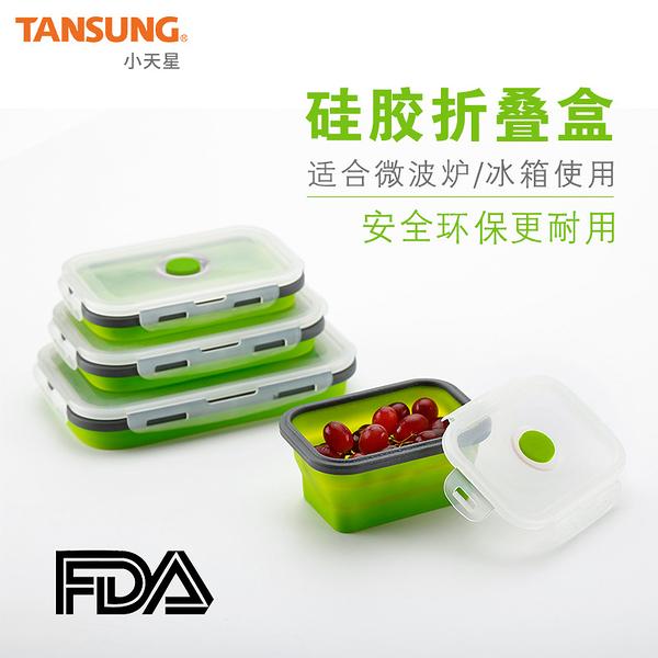 【24H】折疊飯盒 食品級折疊矽膠飯盒 微波爐折疊飯盒便當盒 快速出貨