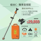 【東林台南經銷商】東林(29Ah)電池+...