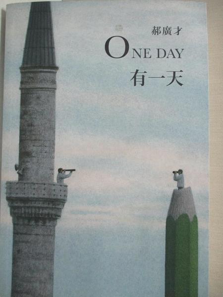 【書寶二手書T9/勵志_ANT】有一天 ONE DAY_郝廣才