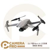 ◎相機專家◎ 送128G+CARE保險 DJI 大疆 Mavic Air 2 空拍機 單機身 標準版 HDR 34分鐘續航 公司貨