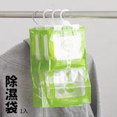 可掛式除濕袋 除濕包 強力吸溼防潮袋1入 衣櫃防潮乾燥劑《SV6436》 HappyLife