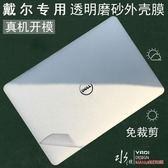 電腦貼膜 DELL戴爾XPS13靈越游匣G3保護膜XPS15燃7000筆記本電腦G7外殼 5色