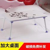 大學生宿舍床上用書桌可折疊筆記本電腦桌懶人桌放平板簡易小桌子WY